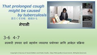 3-6 4-7 [Nepali]Procedure for the Medical Expenses Public Funding Policy.