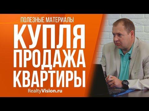 Купля и продажа квартиры. Консультация юриста. [RealtyVision.ru]
