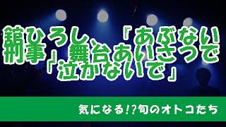 舘ひろしが、『さらば あぶない刑事』初日舞台あいさつで「泣かないで」...