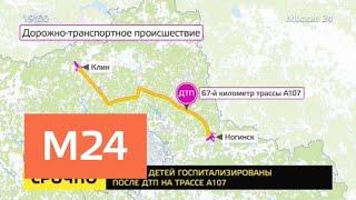 Смотреть видео Сотрудники Ространснадзора выехали на место ДТП с участием детей в Подмосковье - Москва 24 онлайн
