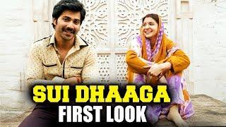 Sui Dhaaga का FIRST LOOK हुए रिलीज़ | Varun Dhawan और Anushka Sharma