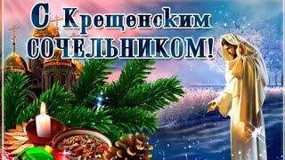 18 января Поздравление с Крещенским Сочельником! Музыкальная открытка на Крещенский Сочельник
