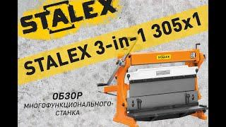 Обзор: Многофункциональный станок STALEX 3-in-1 305x1