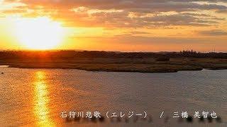 石狩川悲歌 (エレジー) / 三橋 美智也