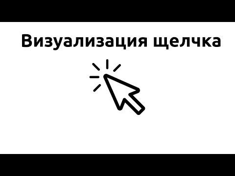 Как отображать клики мыши в Windows