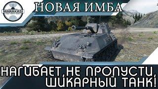 ЭТО НОВАЯ ИМБА! НЕ ПРОПУСТИ, ШИКАРНЫЙ ТАНК! World of Tanks(, 2017-05-10T12:00:01.000Z)
