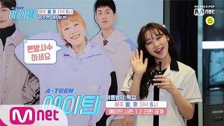 [Mnet 여름방학 특집] 에이틴 김수현 개인 인터뷰