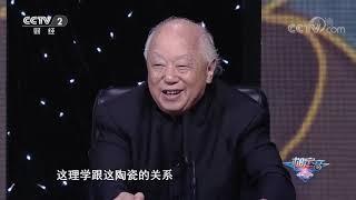 《一槌定音》 20191006| CCTV财经