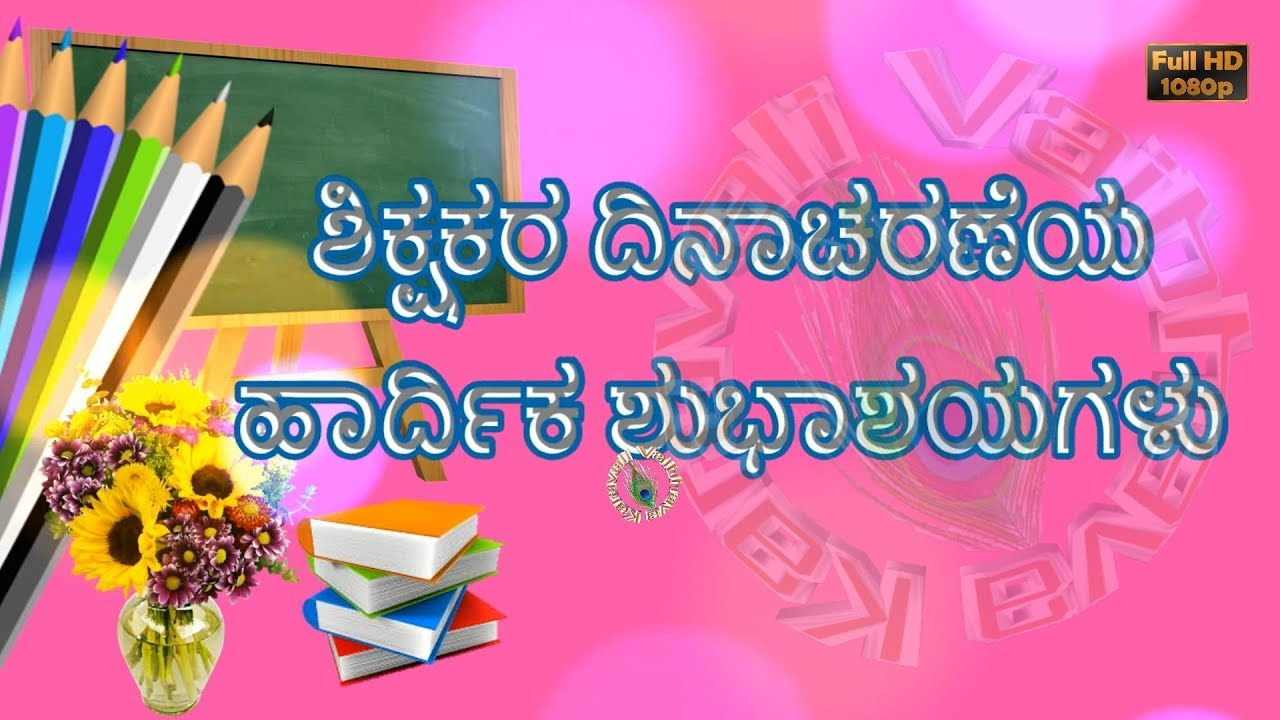 Teachers day wishes in kannada creative marriage invitation cards happy teachers day 2017 wishes in kannada images greetings maxresdefault watchv8klncepl3s8 kristyandbryce Choice Image