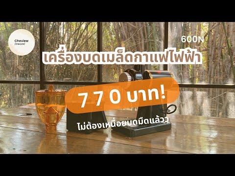 รีวิว + unbox เครื่องบดเมล็ดกาแฟไฟฟ้า 770 บาท ! (เปรียบเทียบความละเอียดหลังบดชัดๆกันไปเลย)
