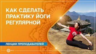 как сделать практику йоги регулярной? Самостоятельные занятия йогой