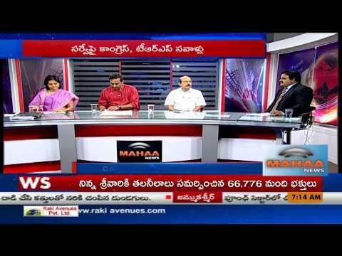 వారసుల సమావేశం| News And Views || Debate On TDP's Mahanadu At Vizag | Mahaa News