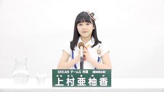 AKB48 49thシングル 選抜総選挙 アピールコメント SKE48 チームS所属 上...
