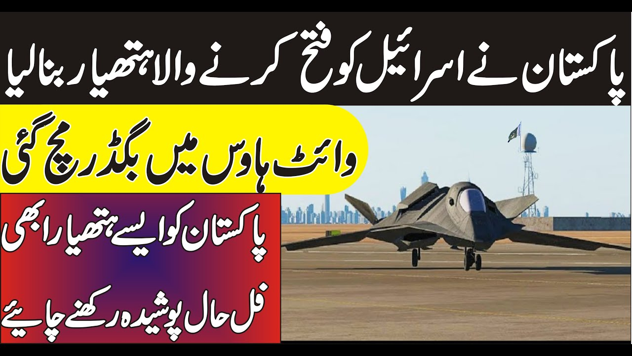 These weapons are considered the guarantor of Pakistan's defense|Point To Point