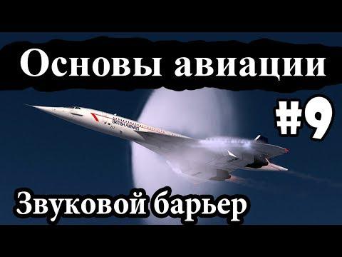 Сверхзвук, Число Маха, скачки уплотнения - Основы авиации #9