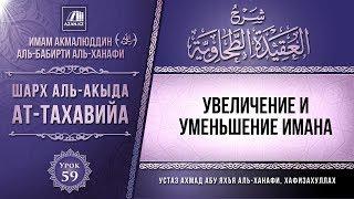 Комментарий к «Акыда ат-Тахавийя». Урок 59. Увеличение и уменьшение имана | Azan.kz