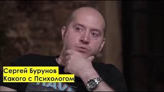 Сергей Бурунов Какого с Психологом  Полицейский с Рублевки