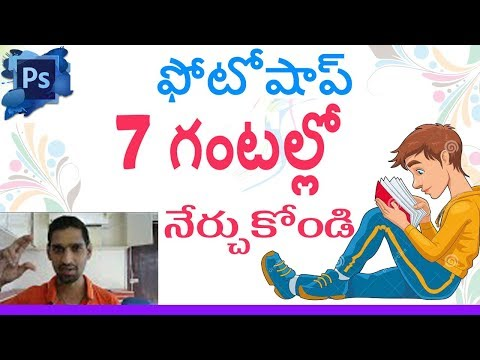 Telugu Photoshop Complete Course In 7 Hours | Photoshop Classes | Photoshop Videos In Telugu