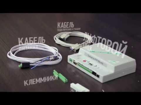 """Диспетчеризация лифтов Kleemann Блок """"ОБЬ"""""""