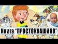 КНИГА Дядя Федор пёс и кот Успенского ОТВЕТ НА ВОПРОС как часто читаем одни и те же книги mp3