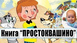 """КНИГА """"Дядя Федор, пёс и кот"""" Успенского + ОТВЕТ НА ВОПРОС: как часто читаем одни и те же книги?"""
