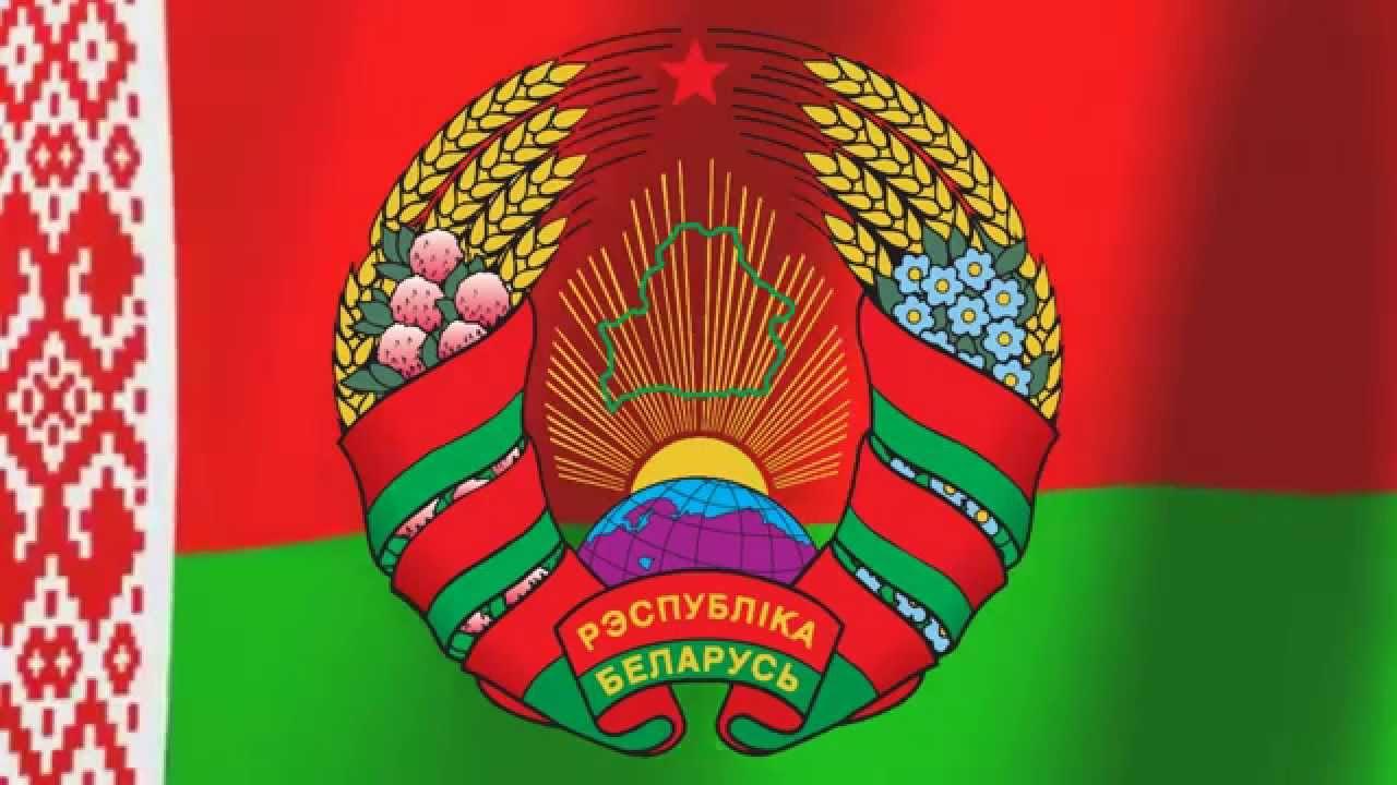 герб и флаг беларуси фото