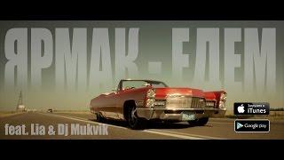 ЯрмаК ft. Lia & Dj Mukvik - Едем