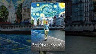ミッドナイト・イン・パリ(字幕版) thumbnail
