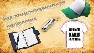 Рекламно - сувенирная продукция(, 2014-11-20T17:23:58.000Z)