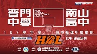 107HBL四強決賽::普門高中 vs 南山高中:: 107學年度高中籃球甲級聯賽 VOD