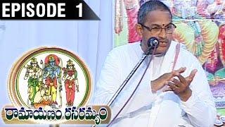 Ramayanam Rasaramyam Pravachanam by Sri Chaganti Koteswara Rao || Episode 1 || Bhakthi TV
