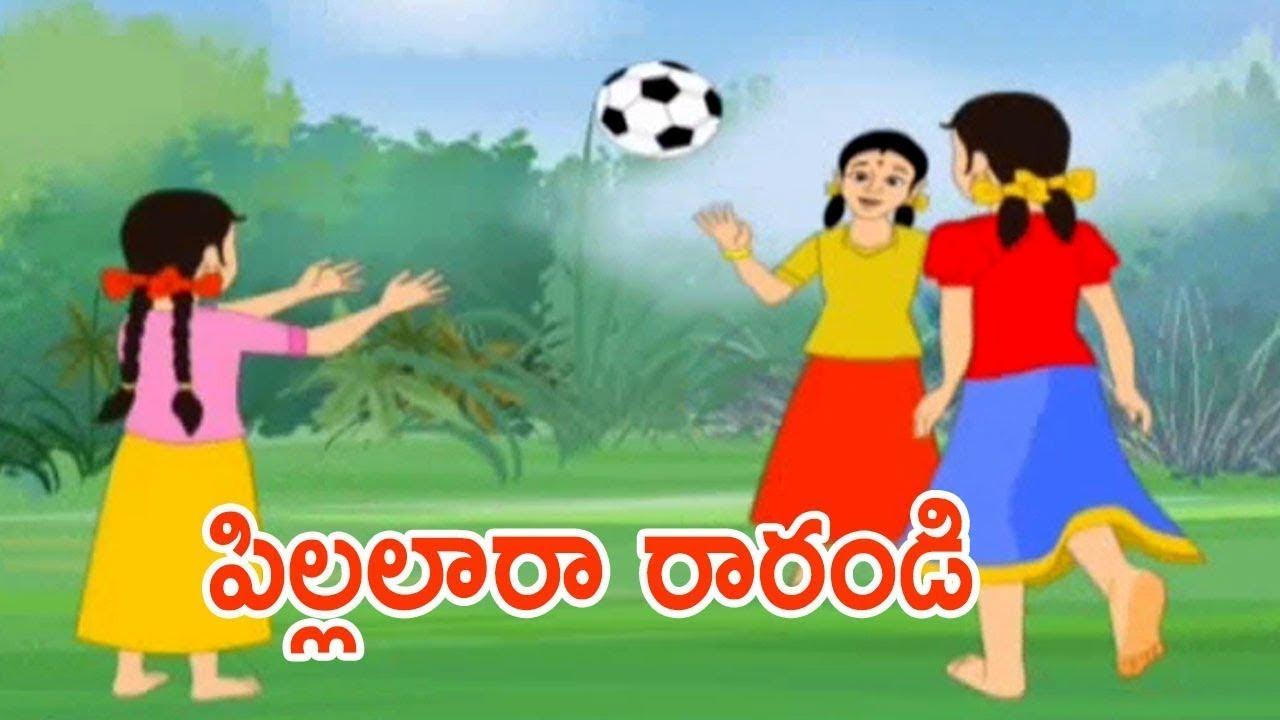 Pillalara Rarandi || పిల్లలారా రారండి || Comprint Multimedia