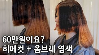 Aren't these ombre hair and haircut.. too extreme T_T