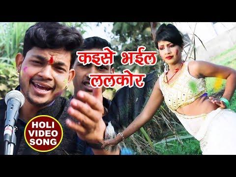 HD VIDEO - Ankush Raja - Kaise Bhail Larkor - Kaise Bhail Larkor - Bhojpuri Hit Holi Songs 2018