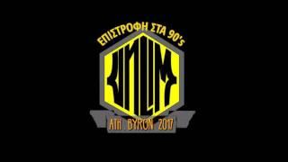 UNLIM - ΕΠΙΣΤΡΟΦΗ ΣΤΑ 90's