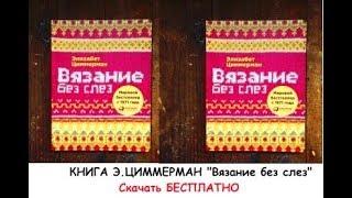 КНИГА Э.ЦИММЕРМАН Вязание без слез Скачать БЕСПЛАТНО