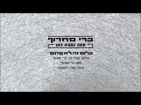 Berry Sakharof - Klum Zeh Lo Stam