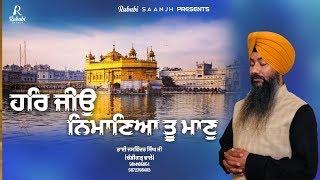 HAR JIYO NIMANYA TU MAAN (FULL VIDEO) || Bhai Jaswinder Singh Chandigarh Wale ||  Gurbani || Kirtan