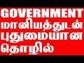 Government மானியத்துடன் புதுமையான தொழில் | Best Small Business Ideas In Tamil