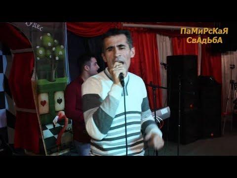 ПАМИРСКИЕ ПЕСНИ 2016 МР3 СКАЧАТЬ БЕСПЛАТНО