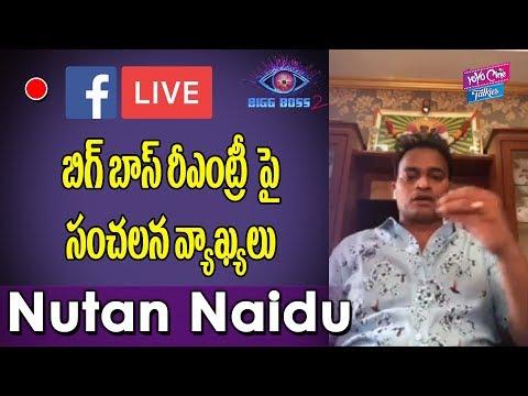 Nutan Naidu Re Entry LIVE | Bigg Boss Telugu Vote #BiggBossTelugu2 |  Facebook | YOYO Cine Talkies
