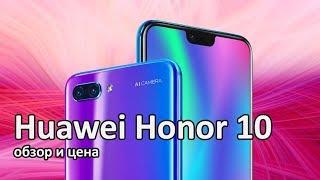 Huawei Honor 10 - краткий обзор и цена