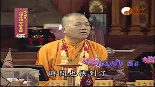 【王禪老祖玄妙真經420】  WXTV唯心電視台