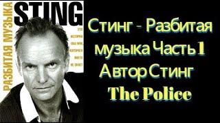 Стинг: Разбитая музыка. Часть 1. Автор: Sting. Аудиокнига. История обо мне которого никто не знает.