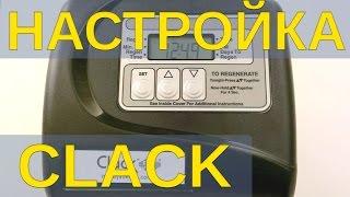 Налаштування Clack WS1TC