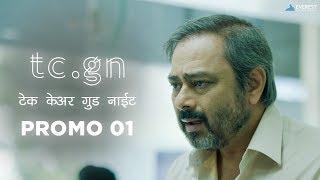 Aata Me Kahi Navin Shiknar Nahi TCGN Take Care Good Night Dialog Promo | Marathi Movie | 31 Aug