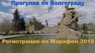 Прогулка по Волгограду.  Регистрация на Волгоградский марафон 2018.