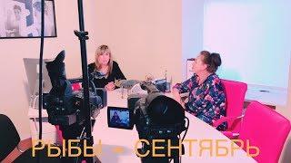 РЫБЫ СЕНТЯБРЬ 2017 Гороскоп от Таши Игошиной и Аллы Ямаевой
