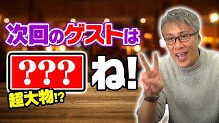 木村一八がきた!③~ゲストの法律相談シリーズ