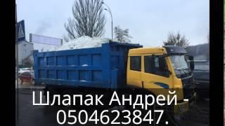Песок, Щебень, Чернозем. Киев(, 2016-02-29T19:20:13.000Z)